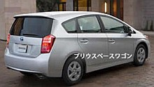 Toyota-Prius-Wagon.jpg